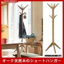 【高さ120cmの木製ポールハンガー】ハンガー ポールハンガー 木製 北欧 ブランチ 枝 ハンガーポール ハンガーラック コートハンガー コートツリー 洋服掛け 木製 モダン シンプル