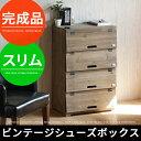シューズラック シューズボックス 靴箱 スリム 薄型 おしゃれ 省 スペース 完成品 木