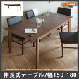 伸長式ダイニングテーブル ダイニングテーブル 食卓テーブル 伸縮テーブル 伸長式テーブル 伸縮 伸長式 ダイニング テーブル ウォールナット 北欧 アンティーク おしゃれ 4人掛け 6人掛け 4人用 6人用 4人 6人 インテリア・寝具・収納 テーブル ダイニングテーブル 木製