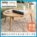 【引き出し付きセンターテーブル】リビングテーブル ローテーブル ウォールナット 楕円 楕円形 オーバル 丸 丸テーブル テーブル 北欧 モダン おしゃれ 幅80 幅80cm 80幅 80cm幅