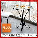 【ガラス天板のラウンドテーブル】幅60 幅60cm 60cm 60 アンティーク テーブル 丸 丸型 ラウンド ラウンドテーブル 丸テーブル ガラステーブル ガラス テーブル 高級感