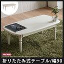【幅90の折りたたみテーブル】折りたたみ テーブル ローテーブル 木製 90 90cm センターテーブル 無垢 ホワイト 白 折り畳みテーブル 折れ脚テーブル リビングテーブル 折り畳み 北欧