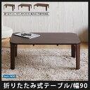 【幅90の折り畳みテーブル】折りたたみ テーブル ローテーブル 木製 ウォールナット 折れ脚テーブル 折りたたみテーブル リビングテーブル センターテーブル 北欧 テーブル 90 90cm
