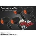 ガレージT&F マイクロウィンカーキット カラー:ブラック