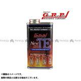 GRP TE 燃料潤滑剤