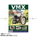 【無料雑誌付き】VMXマガジン VMXマガジン #16(2002年) VMX Magazine