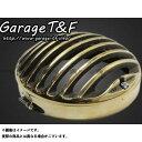 ガレージT&F 5.75インチベーツライト専用 バードゲージカバー カラー:真鍮