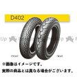 DUNLOP D402 適合:フロント タイヤサイズ:130/70B18 MC 63H(BW) TL 汎用