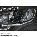 ガレージT&F SR400 アップトランペットマフラー(スリップオン)