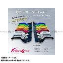 カーボニー F3 800 F3 800アゴ F3 800/AGO(2014-2016) カラーオーダーレバー ブラック グリーン グリーン Carbony