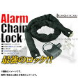 BIGROW 南京錠アラームチェーンロック カラー:ブラックタイプ