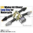 BIGROW バイク用 LEDウィンカーシャープタイプ 4個セット(ICリレー付) ステーの長さ:ショート 汎用