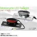 ビッグロウ 汎用 テール関連パーツ バイク用LEDテールランプユニット ブラック