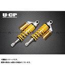 Uchi Custom Parts リアサスペンション スプリング:イエロー リング:ゴールド ZRX1200ダエグ