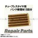 RISE CORPORATION チューブレスタイヤ用パンク修理材(1シート5回分)