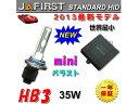 JAFIRST Standard HB3 HB4 超MINI 35Wキット 2灯 ケルビン:8000K バンディット1200S