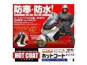 REIT MCP HC-04 ホットコート4 カラー:ガンメタ サイズ:LL