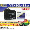 マキシマバッテリー Maxima Battery バッテリー関連パーツ 電装品