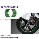 NBS 汎用 ハブ・スポーク・シャフト 12インチ用リムステッカー 緑