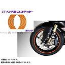 NBS 汎用 ハブ・スポーク・シャフト 17インチ用リムステッカー オレンジ