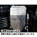 AGRAS インジェクションカバー 大 カラー:シルバー W800