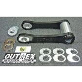 OUTEX アジャストリンクロッド WR250X/R用 カラー:ブラックアルマイト WR250X/R