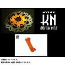 送料無料 KN企画 PCX ディスク ビッグローターキット 260mm(3Dサポート付き) オレンジ オレンジ