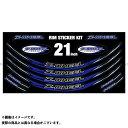 Z-WHEEL リムステッカーキット 17〜19インチ用 カラー:ブルー 汎用