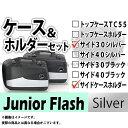 HEPCO&BECKER サイドケース ホルダーセット Junior Flash 30 カラー:ブラック/シルバー MT-09