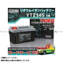 【送料無料】Maxima Battery ロードサービス・1年保証付 12V リチウムイオンバッテリー MLZ14S-FP (YTZ14S/YTZ12S/YTX12-BS/YB12B-B2 互換) 汎用