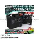 Maxima Battery ロードサービス・1年保証付 12V ハーレー用 リチウムイオンバッテリー MHD14HL-BS-FP (65958-04A/65984-00 互換) ハーレー用