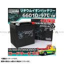 Maxima Battery ロードサービス・1年保証付 12V ハーレー用 リチウムイオンバッテリー MHD30HL-BS-FP (66010-97A/66010-97B/66010-97C 互換) ハーレー用