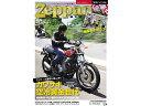 BikeBros.(雑誌) バイクブロス 雑誌 絶版バイクス vol.26(2017年7月20日発売)