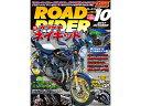 BikeBros.(雑誌) バイクブロス 雑誌 ROAD RIDER Vol.427(2017年8月24日発売)