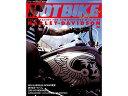 BikeBros.(雑誌) バイクブロス 雑誌 HOT BIKE Japan vol.158(2017年9月27日発売)