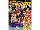 BikeBros.(雑誌) バイクブロス 雑誌 GARRRR vol.379(2017年10月6日発売)