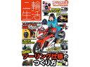 BikeBros.(雑誌) バイクブロス 雑誌 二輪生活 vol.9 2017年秋&冬号(2017年10月6日発売)