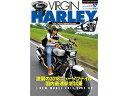 BikeBros.(雑誌) バイクブロス 雑誌 VIRGIN HARLEY vol.47(2017年10月14日発売)