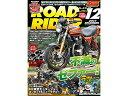 BikeBros.(雑誌) バイクブロス 雑誌 ROAD RIDER Vol.429(2017年10月24日発売)