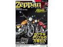 BikeBros.(雑誌) バイクブロス 雑誌 絶版バイクス vol.27(2017年11月16日発売)