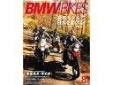 BikeBros.(雑誌) バイクブロス 雑誌 BMW BIKES vol.81(2017年12月4日発売)