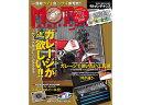 BikeBros.(雑誌) バイクブロス 雑誌 MOTO MAINTENANCE vol.135(2017年12月16日発売)
