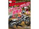 BikeBros.(雑誌) バイクブロス 雑誌 GARRRR vol.382(2018年1月6日発売)