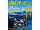 BikeBros.(雑誌) バイクブロス 雑誌 BMW BI...