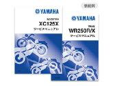 Y's GEAR ワイズギア【FZR250用】FZR250 3HX/3LN サービスマニュアル(補足版)