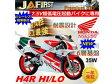 JAFIRST ジェーファースト【NSR250R用】超低電圧起動 H4R Hi/Lo 35Wキット 1灯(8000K)