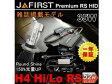 JAFIRST ジェーファースト【ジール用】RS 光量150%UP FZR250ジール 1991-1999 3YX H4 Hi/Lo リレーレス 超低電圧起動 35Wキット 1灯 6000K