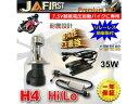 JAFIRST ジェーファースト【バリオス2用】Premium バリオス2 1997-1999 ZR250B H4 Hi/Lo リレーレス 超低電圧起動 35Wキット 1灯 4300K