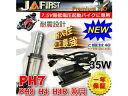 JAFIRST ジェーファースト【エイプ100用】Premium エイプ100 2008-2010 EBJ-HC13 PH7 Hi/Lo 超低電圧起動 35Wキット 1灯 6000K
