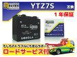 maxima battery マキシマバッテリー【WR250X用】ロードサービス・1年保証付 12V シールド型バッテリー MTZ7S(YTZ7S 互換)